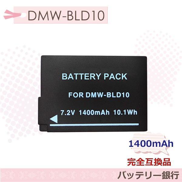 Panasonic パナソニック 残量表示可能 ルミックス対応 完全大容量互換バッテリーDMW-BLD10 Panasonic DMC-GX1/DMC-G3W CXシリーズ対応