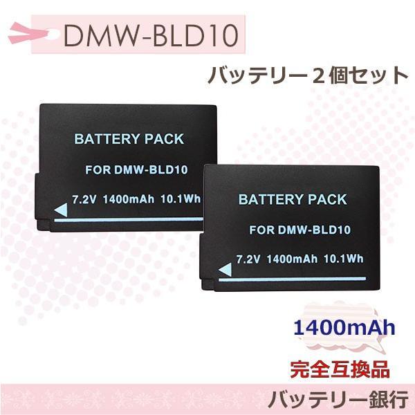 パナソニック  2個セット  Panasonic ルミックス対応 完全大容量互換バッテリーDMW-BLD10 1400mah DMC-GX1/DMC-G3W CXシリーズ対応