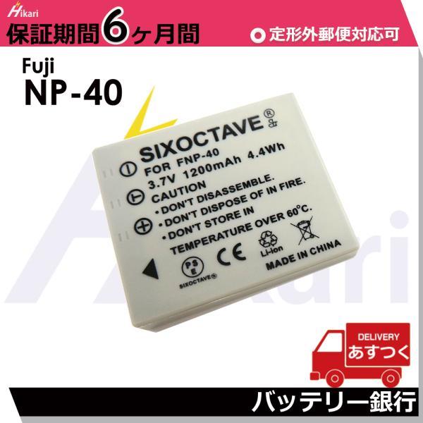 NP-40/D-LI8/DMW-BCB7 完全互換バッテリー FinePix V10/ FinePix F810/ FinePix F710/ FinePix F700/ FinePix F610/ FinePix F455