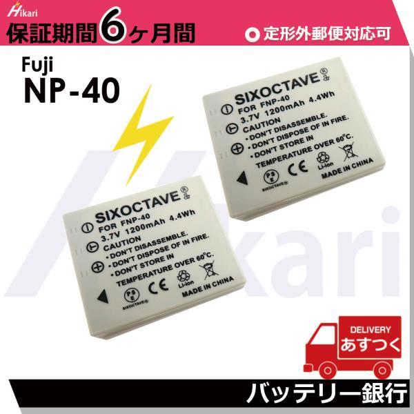 富士フイルム2個セット NP-40/D-LI8/DMW-BCB7 完全互換バッテリー FinePix F455 FinePix F460/ FinePix F402/ FinePix Z1/ FinePix Z2/ FinePix Z3