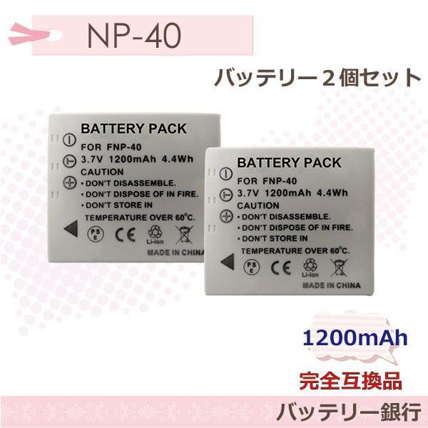 NP-40 互換バッテリー2個セット D-LI8/DMW-BCB7 Pentax Optio A10/ Pentax Optio T10/ Pentax Optio W10/ Pentax Optio SV