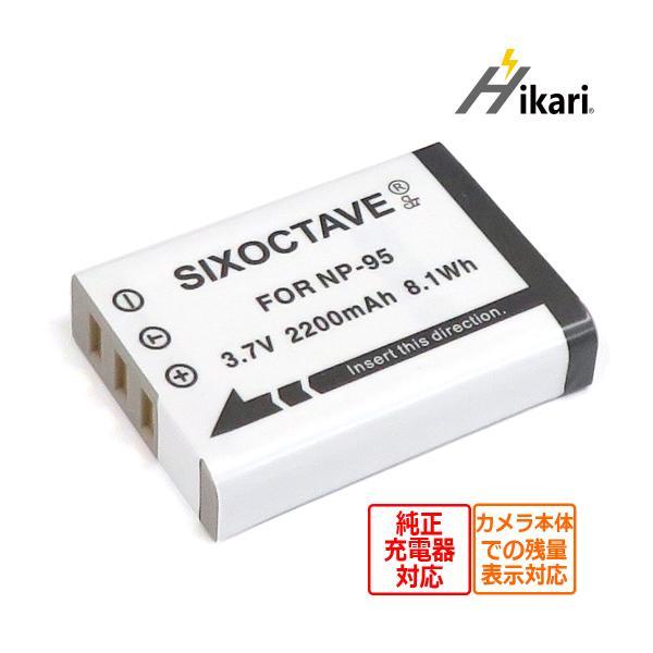 DB-90 / NP-95 FUJIFILM フジフィルム 互換電池パック 1個 FinePix F30 / 31fd / REAL 3D W1 / X100 / X30 / X70 / XF10 / X-S1 ファインピックス
