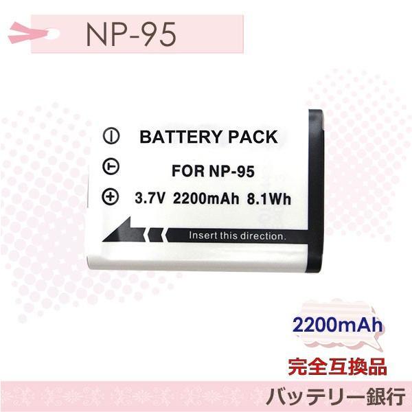 FUJIFILM NP-95 FinePix F31fd/REAL 3D W1/X100t対応大容量完全互換バッテリー2200mah純正の充電器で充電可能FinePix X100/ X100T / X30