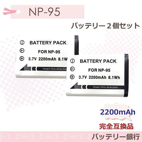 FUJIFILM 2個セット  NP-95 FinePix F31fd/REAL 3D W1/X100t対応大容量完全互換バッテリー2200mah(グレ−ドAセル使用)