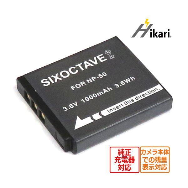 FUJIFILM NP-50A バッテリー FinePix XP150/FinePix  F200EXR/FinePix F300EXR/ FinePix F80EXR/FUJIFILM X10/FinePix F770EXR