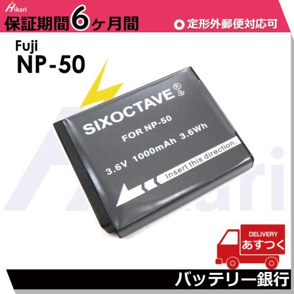 FUJIFILM NP-50A バッテリー FinePix XP150/FinePix REAL 3D W3/F50fd F200EXR/FinePix F300EXR/ FinePix F80EXR/FUJIFILM X10/FinePix F770EXR