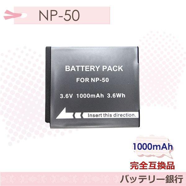 純正の充電器で充電可能  FUJIFILM NP-50A バッテリー F200EXR/FinePix F300EXR/ FinePix F80EXR/FUJIFILM X10/FinePix F770EXR 残量表示可能
