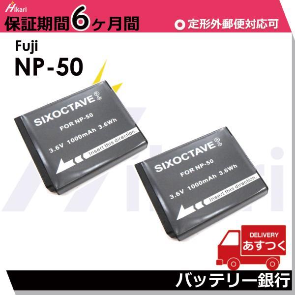 2個セットFUJIFILM NP-50A バッテリーF200EXR/FinePix F300EXR/ FinePix F80EXR/FUJIFILM X10/FinePix F770EXR