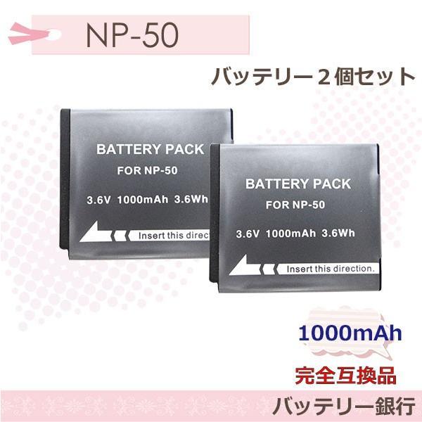 純正の充電器で充電可能 FUJIFILM   2個セットNP-50A バッテリー  F200EXR/FinePix F300EXR/ FinePix F80EXR/FUJIFILM X10/FinePix F770EXR 残量表示可能