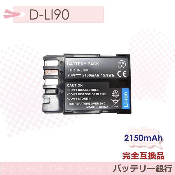 D-LI90  ペンタックス  大容量完全互換バッテリー2150mah (グレードAセル使用) レフカメラ K-7/645D/K-5/645/K-01/K-5 II / K-5 IIs/K-3