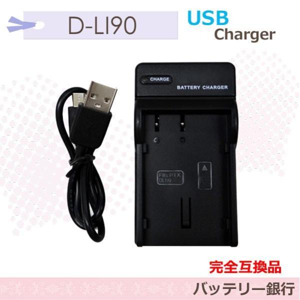 D-LI90  ペンタックス  完全互換USB充電器チャージャ  ペンタックス デジタル一眼レフカメラ K-7/645D/K-5/645/K-01
