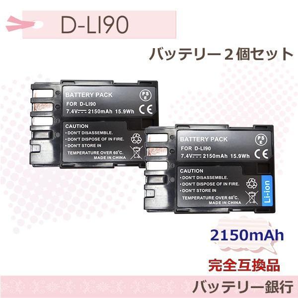 2個セットペンタックス D-LI90 大容量完全互換バッテリー2150mah ペンタックス デジタル一眼レフカメラ K-7/645D/K-5/645/K-01/K-5 II / K-5 IIs/K-3