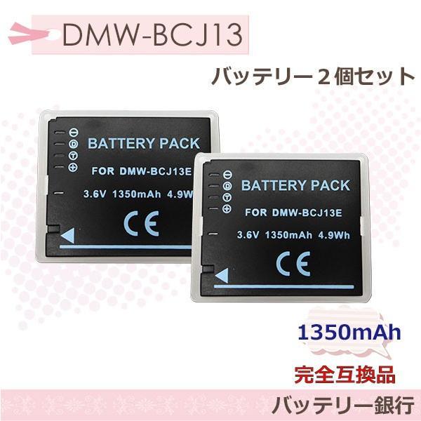 2個セット保護カバー付き パナソニック DMW-BCJ13 用完全互換大容量バッテリー充電池 LUMIX DMC-LX5 DMC-LX7 デジタルカメラ対応