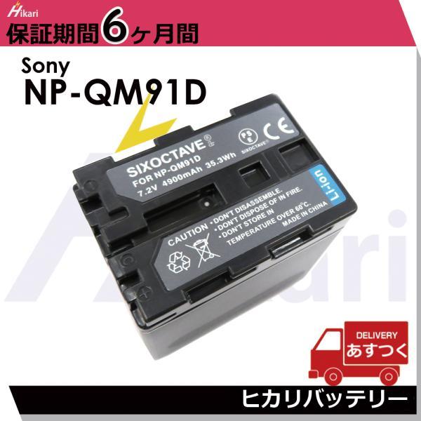 SONY NP-QM91D/FM90大容量完全 互換バッテリー4900mah HDR-SR1HDR-UX1HVR-A1J ●SONY CCD-TRV (Hi8) ●SONY DCR-DVD (DVD)