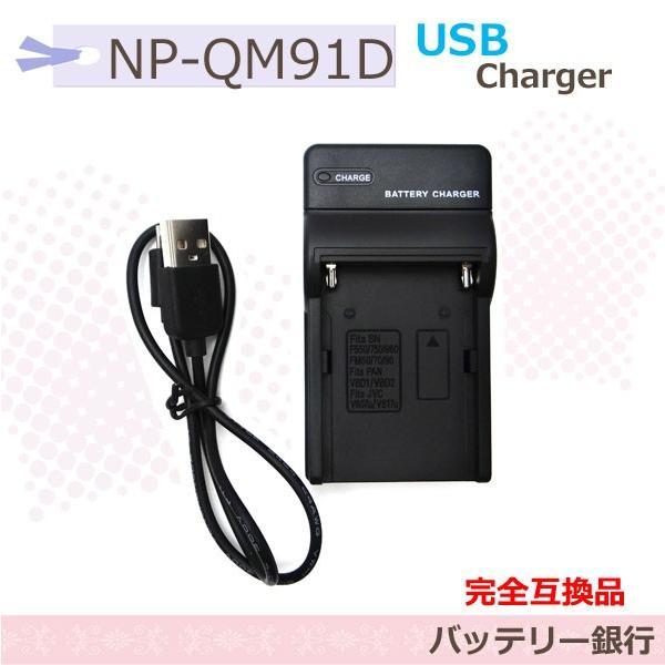 NP-QM91D Sony 急速互換USBチャージャー充電器BC-VM10HXR-NX5JHDR-FX714MZAP14MZHP12ZA12Z  カメラバッテリーチャージャー