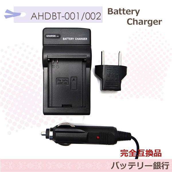 海外での使用も可能 GoProHD Hero2用 互換急速充電器 純正/互換バッテリー共に対応AHDBT-001/AHDBT-002 軽量で携帯に大変便利 変換プラグ付き