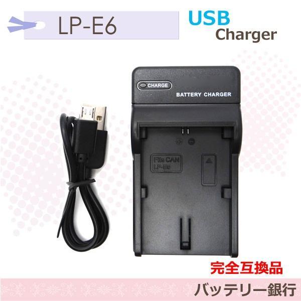 送料無料LP-E6 キヤノン Canon LP-E6N 対応急速互換充電器(USB型カメラバッテリーチャージャー)LC-E6  EOS 70D/BG-E6/BG-E7/BG-E9/BG-E11/BG-E13 BG-E20