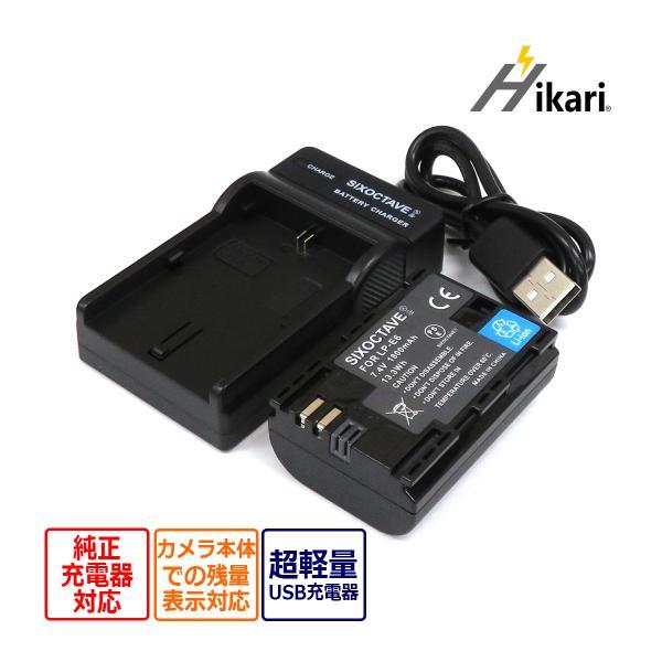 キヤノン LP-E6N 完全互換バッテリー 2300mah(純正チャージャーで充電可能)と完全互換急速充電器USBチャージャーLC-E6のセット EOS 70D/BG-E6 BG-E20