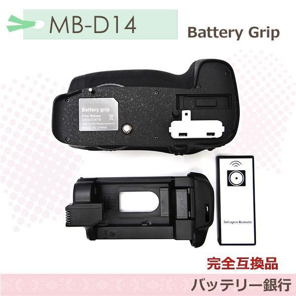 Nikon  D600  EN-EL15 シャッターリモコン付き Nikon MB-D14 マルチパワーバッテリーグリップ 純正互換品 EN-EL15/D600 EN-EL15b
