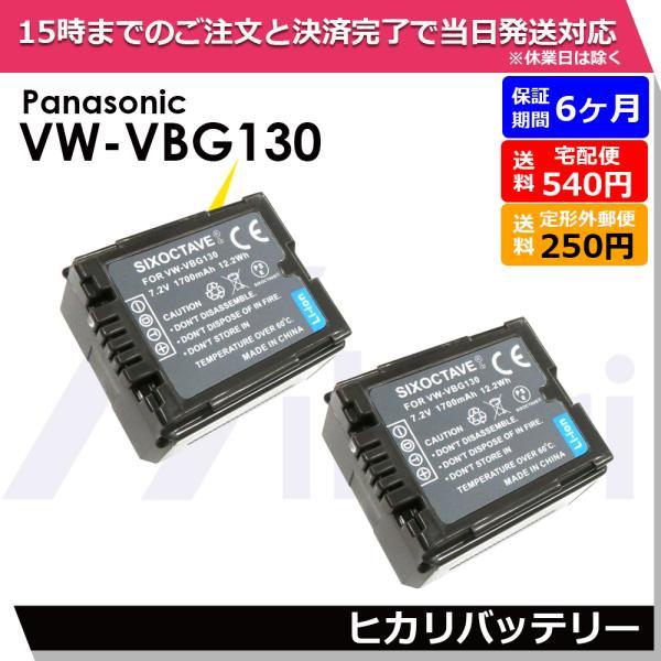 2個セット Panasonic デジタルハイビジョンビデオカメラ対応 大容量完全互換バッテリー純正・互換充電器に対応 VW-VBG130-K 1700mahの2個セット HDC-TM750
