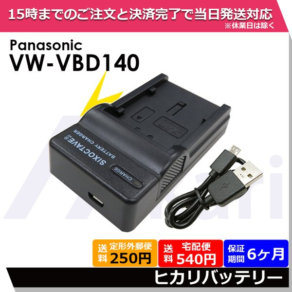 パナソニック VW-VBD070/VW-VBD140 / Hitachi 日立 DZ-BP14S/DZ-BP7S 等バッテリー用DZ-BD9H/DZ-HD90/DZ-BD10H 等ビデオカメラ 充電器USBチャージャー