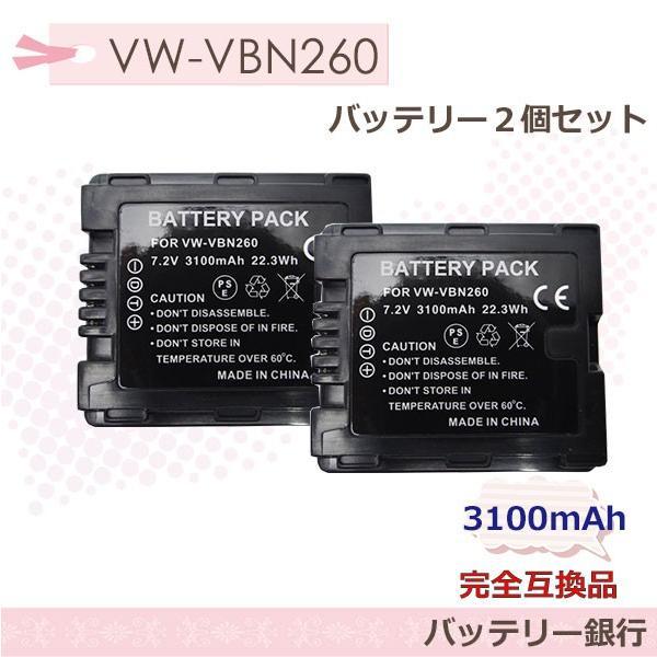 2個セット純正品と同じように使用が可能 Panasonic VW-VBN260-K 大容量3100mah互換バッテリーHC-X900M-K HC-X920M-K ビデオカメラ用 残量表示可能