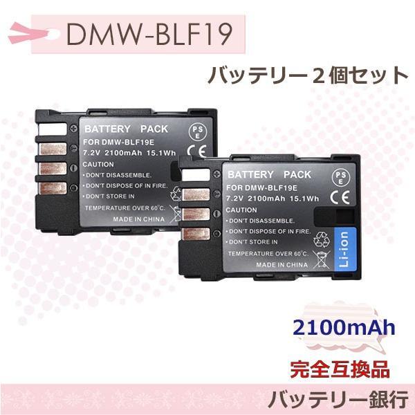 Panasonic  2個セット DMW-BLF19互換バッテリーLUMIX DMC-GH3A DMC-GH3H DMC-GH3 DMC-GH4 DMC-GH4H カメラ対応 DC-GH5M-K