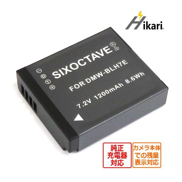 Panasonic DMW-BLH7 DC-GF9対応 大容量完全互換バッテリー1200mah(グレードAセル使用) LUMIX DMC-GM1K/DMC-GM5/ DMC-GM1S/ DMC-GF7/DMC-GF7K