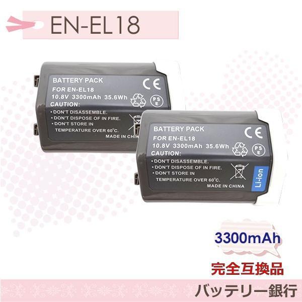 2個セット残量表示可能 Nikon EN-EL18 対応互換バッテリーD5  D4/BL-5/MB-D12/BL-6 純正の充電器で充電可能