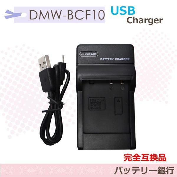 DMW-BCF10 Panasonic DMW-BCG10/DMW-BCF10/DMW-BCJ13 急速互換充電器USBチャージャー  カメラ バッテリー チャージャー 超軽量で携帯に大変便利