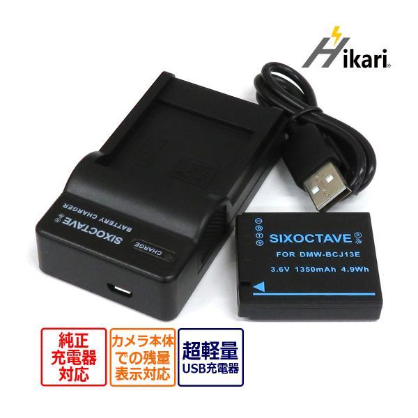 DMW-BCJ13  パナソニック  用完全互換大容量バッテリー充電池と急速互換USB充電器DMW-BTC5 の2点セット LUMIX DMC-LX5 DMC-LX7  保護カバー付き