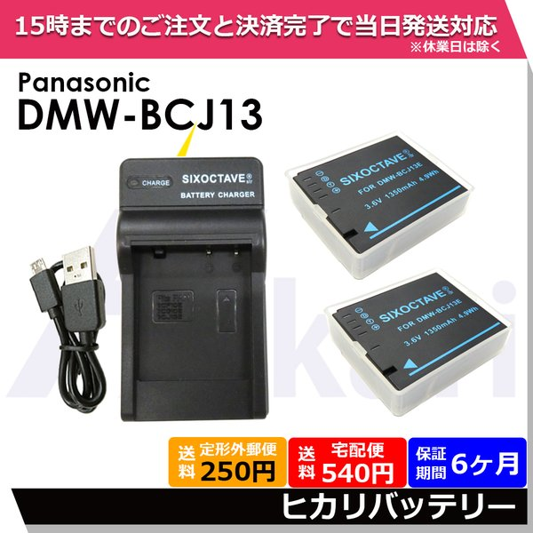 Panasonic パナソニック DMW-BCJ13 互換バッテリー 2個と 互換USB充電器 の3点セット ルミックス対応 DMC-LX5 / DMC-LX7 DMW-BTC5