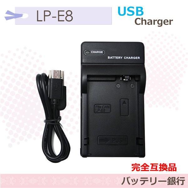 キャノン イオス キス イオス EOS Kiss X5 / EOS Kiss X6i / EOS Kiss X7i / BG-E8 /EOS 550D/EOS 550D 互換充電器USBチャージャー LC-E8