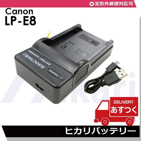 送料無料キャノン LP-E8 等用急速互換充電器USBチャージャー LC-E8 カメラ バッテリー チャージャー イオス キス イオス  EOS Kiss X7i / BG-E8 /EOS 550D