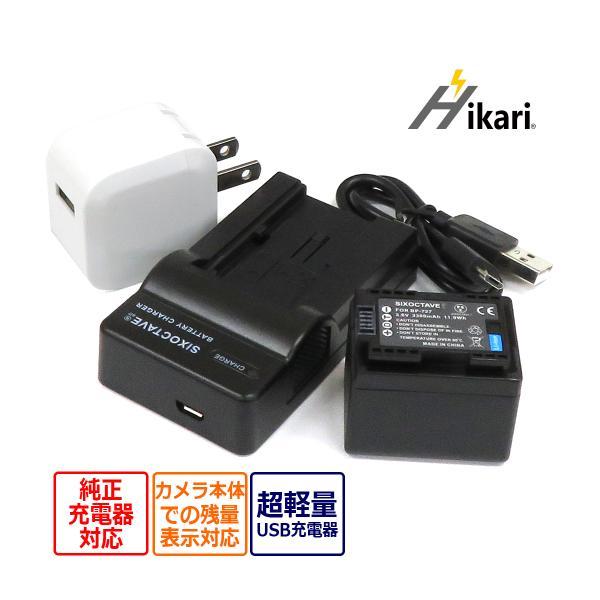 Canon BP-727大容量3300mah完全互換バッテリー(グレードAセル使用)と互換急速充電器USBチャージャーCG-700 のセット HF R52 R42 M52 M51 R32 R31カメラ