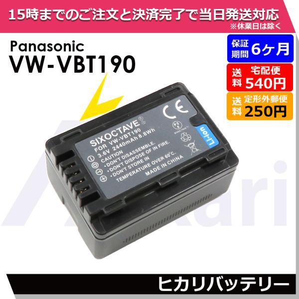 パナソニック  VW-VBT190/ VW-VBT190-K 互換バッテリー HC-V550M / HC-V620M / HC-V720M / HC-V750M / HC-VX980M / HC-W570M