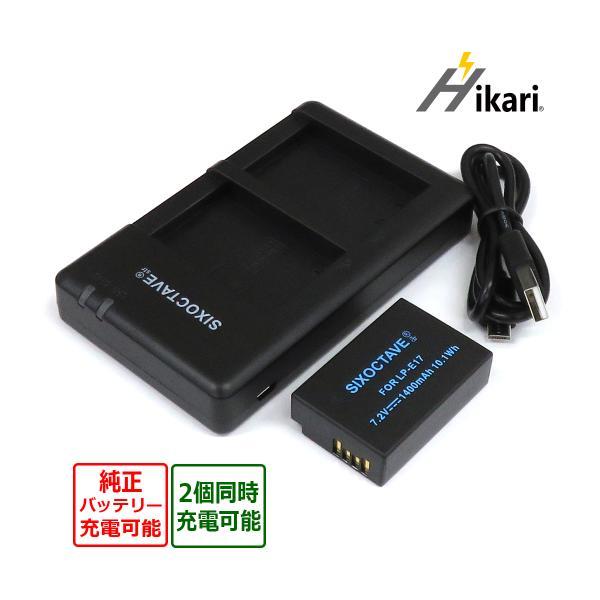Canon キャノン LP-E17 互換バッテリー 1個と 互換デュアルUSB充電器 の2点セット イオス キス EOS Kiss X8i / EOS Kiss X9 / EOS M5
