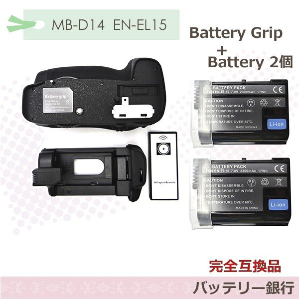 互換品 EN-EL15/D600 完全互換品 Nikon  D600  EN-EL15 シャッターリモコン付き Nikon MB-D14 マルチパワーバッテリーグリップとバッテリー2個の3点セット
