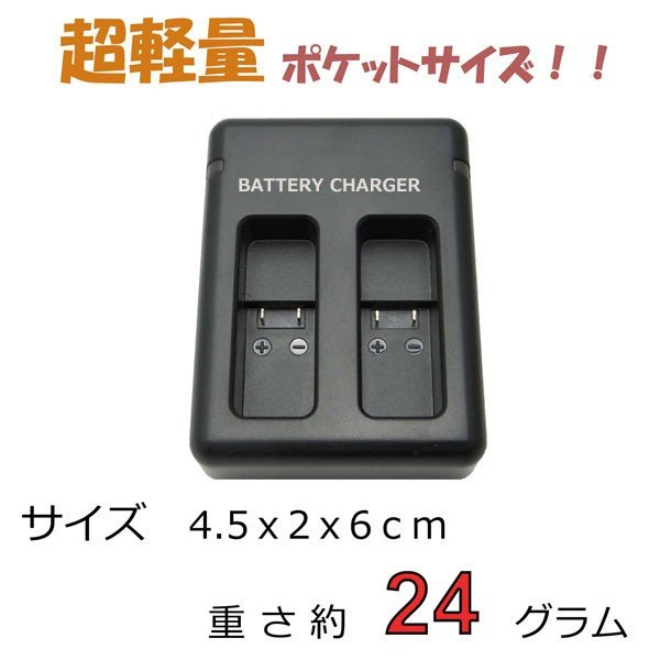 ゴープロ 互換急速USBデュアルチャネル バッテリーチャージャー 電池2個まで同時充電可能