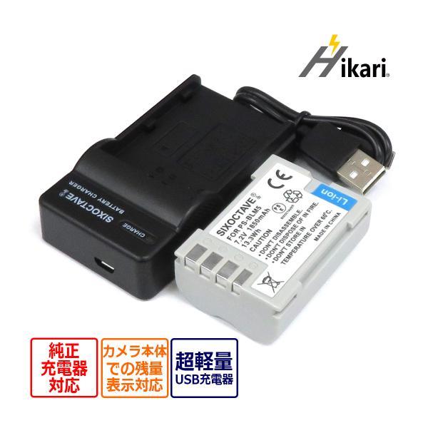 OLYMPUS オリンパス BLM-1 互換バッテリー 1個 と 互換USB充電器 の2点セット EVOLT E-300 / EVOLT E-330 / EVOLT E-500 / EVOLT E-510