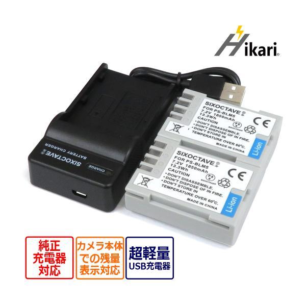 あすつく対応 BLM-1 互換バッテリーパック 2個と 互換USB充電器 の3点セット E-1 E-3 E-5 E-30 E-300 E-330 E-500 E-510 E-520 デジタルカメラ