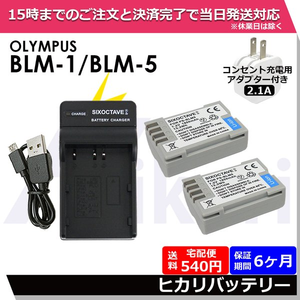 送料無料OLYMPUS BLM-1 互換バッテリー2個と互換USB充電器の3点セットE-1 E-3 E-5 E-30 E-300 E-330 E-500 コンセント充電用ACアダプター (a1)
