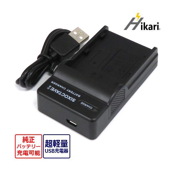あすつく対応 オリンパス BLM-1 互換充電器USBチャージャー 純正バッテリーも充電可能 E-1 E-3 E-5 E-30 E-300 E-330 E-500 E-510 E-520