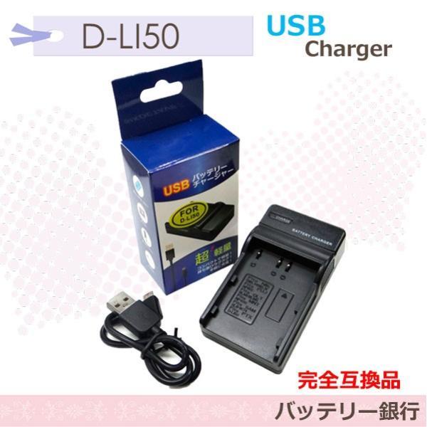 ペンタックス D-LI50 互換USBチャージャー  NP-400 / K-BC50J K10 K10D K10D GP K10D Grand Prix K20D SAMSUNG SLB-1674 GX-10 GX-20