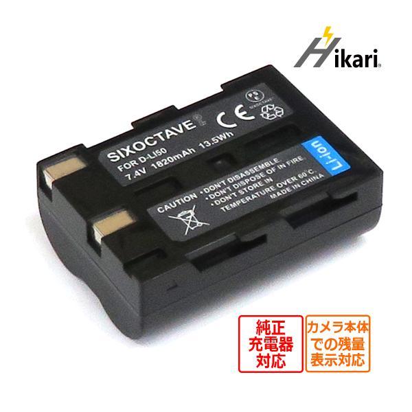 BP-400 / D-LI50 Pentax ペンタックス 互換バッテリー 1個 SD1 / SD14/ SD15 / K10 / K10D / K20D / a-5 Digital / Dimage A1 / Dynax 5D / Maxxum 7D