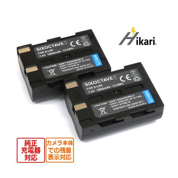NP-400 / D-LI50 Pentax ペンタックス  互換バッテリー 2個セット 純正充電器でも充電可能 SD1 / SD14/ K10 / K20D / a-5 Digital / Dimage A1 / Dynax 5D