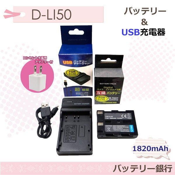 ★コンセント充電可能★≪あすつく対応可能≫PENTAX  D-LI50 互換充電池と互換USB充電器 BP-21 SD1 SD1 Merrill SD14 SD15 SLB-1674 GX-10 GX-20 (a1)