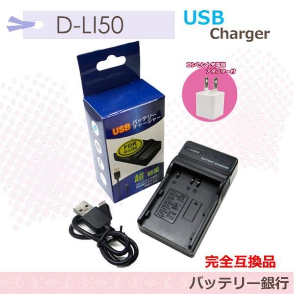 ★コンセント充電可能★≪あすつく対応可能≫PENTAX D-LI50 互換USB充電器 コニカミノルタ KONICA MINOLTA SIGMA:BP-21 SD1 SD1 Merrill SD14 SD15 (a1)