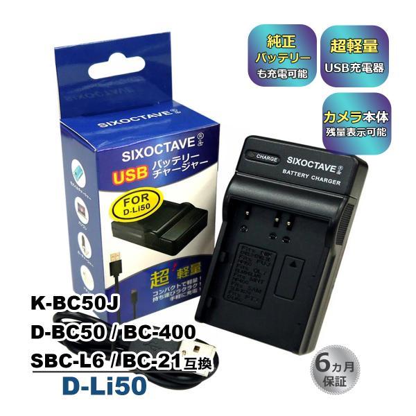 D-BC50 / D-LI50 Pentax ペンタックス  互換USB充電器 純正バッテリーも充電可能 SD1 / SD14/ SD15 / K10 / K10D / K20D / a-5 Digital / Dimage A1 / Dynax 5D