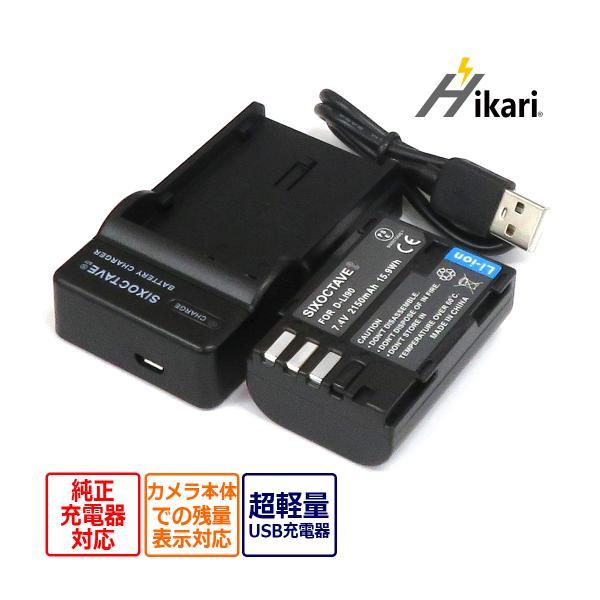 D-LI90P / D-LI90 Pentax ペンタックス  互換バッテリー 1個と 互換USB充電器 の2点セット 純正品にも対応 645D / K-01 / K-3 / K-5 / K-7 / K-1 Mark II